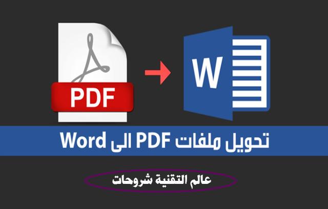 كيفية-تحويل-ملفات-PDF-الى-Word-بدون-استخدام-برامج