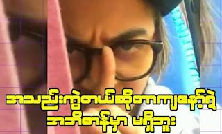Myanmar Singer Yair Yint AUng