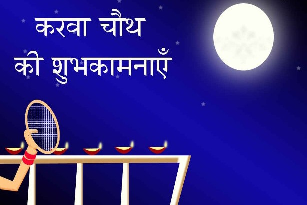 Karwa Chauth SMS in Hindi 2019