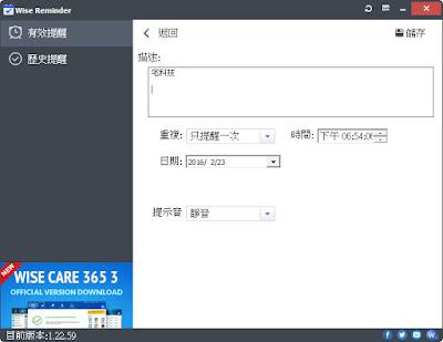 介面簡潔具提醒功能的記事本工具,Wise Reminder 1.22.59 繁體中文綠色免安裝版!