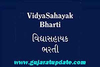 Vidhyasahayak Bharti (Std 6 to 8) Final Merit & Call Letter 2018 (2nd Round)