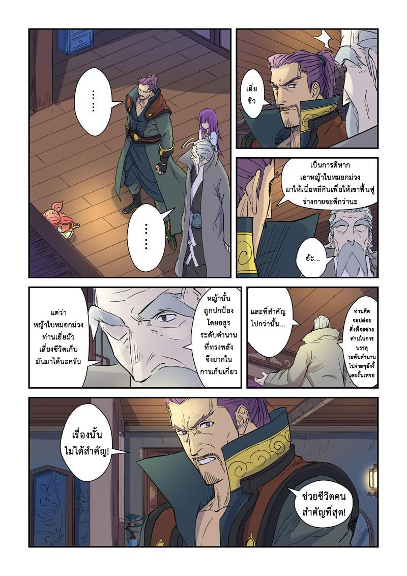 Tales of Demons and Gods ตอนที่ 136 หน้า 8