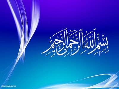 Husband Wife Islamic Quotes Wallpaper Bismillah Wallpapers Beautiful Bismillah Wall Art Free
