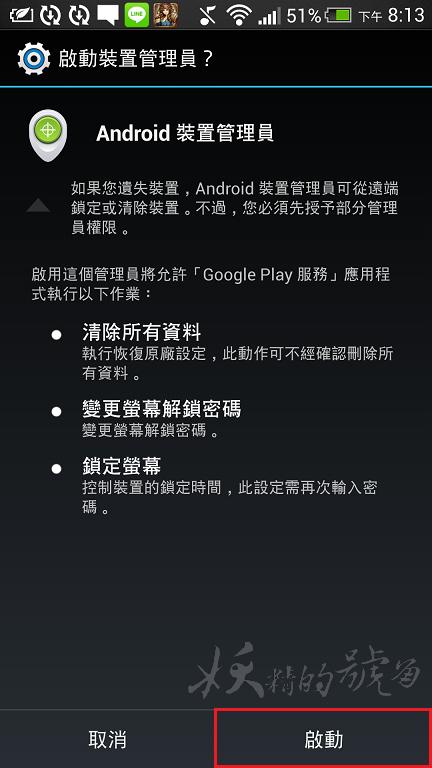 Screenshot 2014 04 20 20 13 52 - 手機掉了?使用Google定位快速找到所在位置,遠端執行手機鈴響、鎖定、清除資料