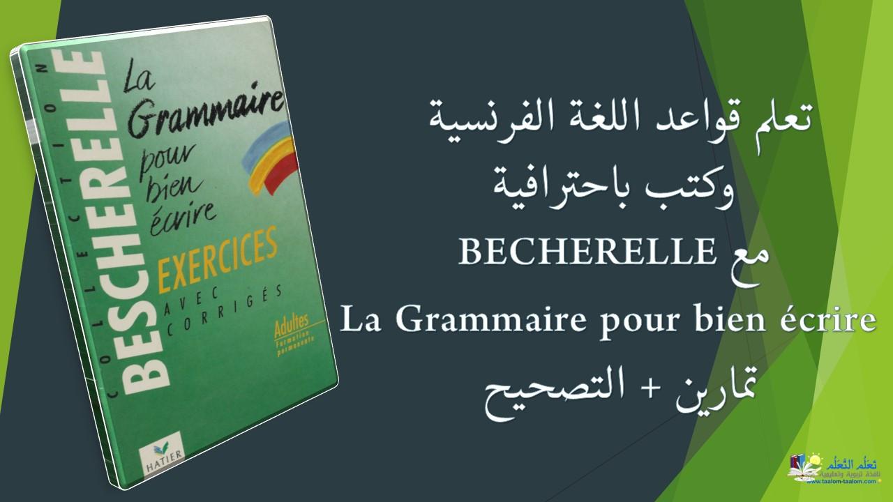 تعلم قواعد اللغة الفرنسية وكتب باحترافية مع La Grammaire pour bien écrire BECHERELLE+ تمارين + التصحيح