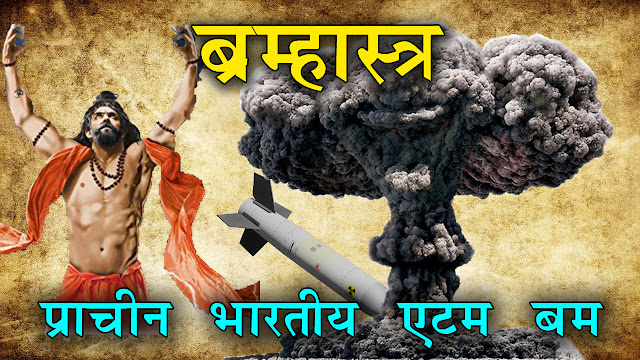 Bramhastra Indian Weapon