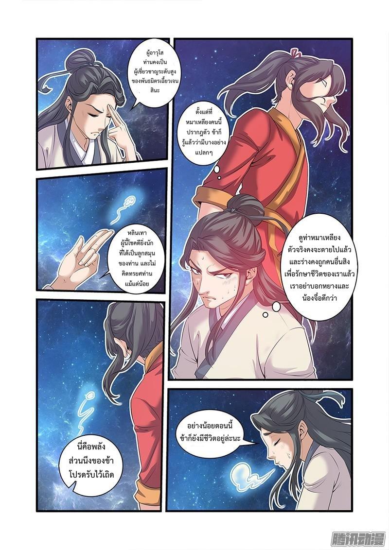 อ่านการ์ตูน Xian Ni 58 ภาพที่ 21