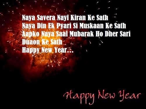 Happy New Year 2016 Beautiful Shayari Wallpapers