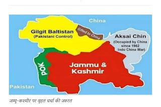 विश्व शक्ति के लिए गिलगित और बलूचिस्तान कि जरूरत। हिंदू समाज