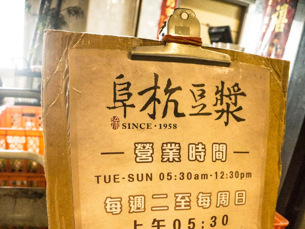 [TAIPEI 台北] Day 3: Breakfast at Fu Hang Soy Bean, 美味早餐阜杭豆浆