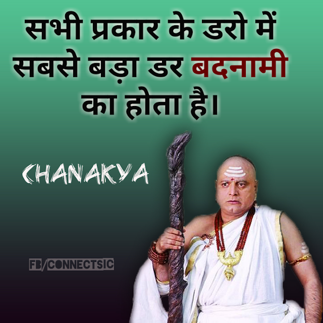 Chanakya Hindi Quote , Thought and Suvichar on Life, fear, Denigration, बदनामी , inspiration