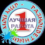 http://raznocvetnymir.blogspot.ru/2014/02/1-14.html#comment-form