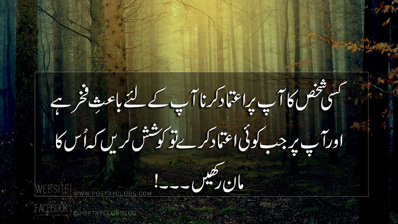 50 Powerful Inspirational Quotes In Urdu Urdu Islamic Quotes