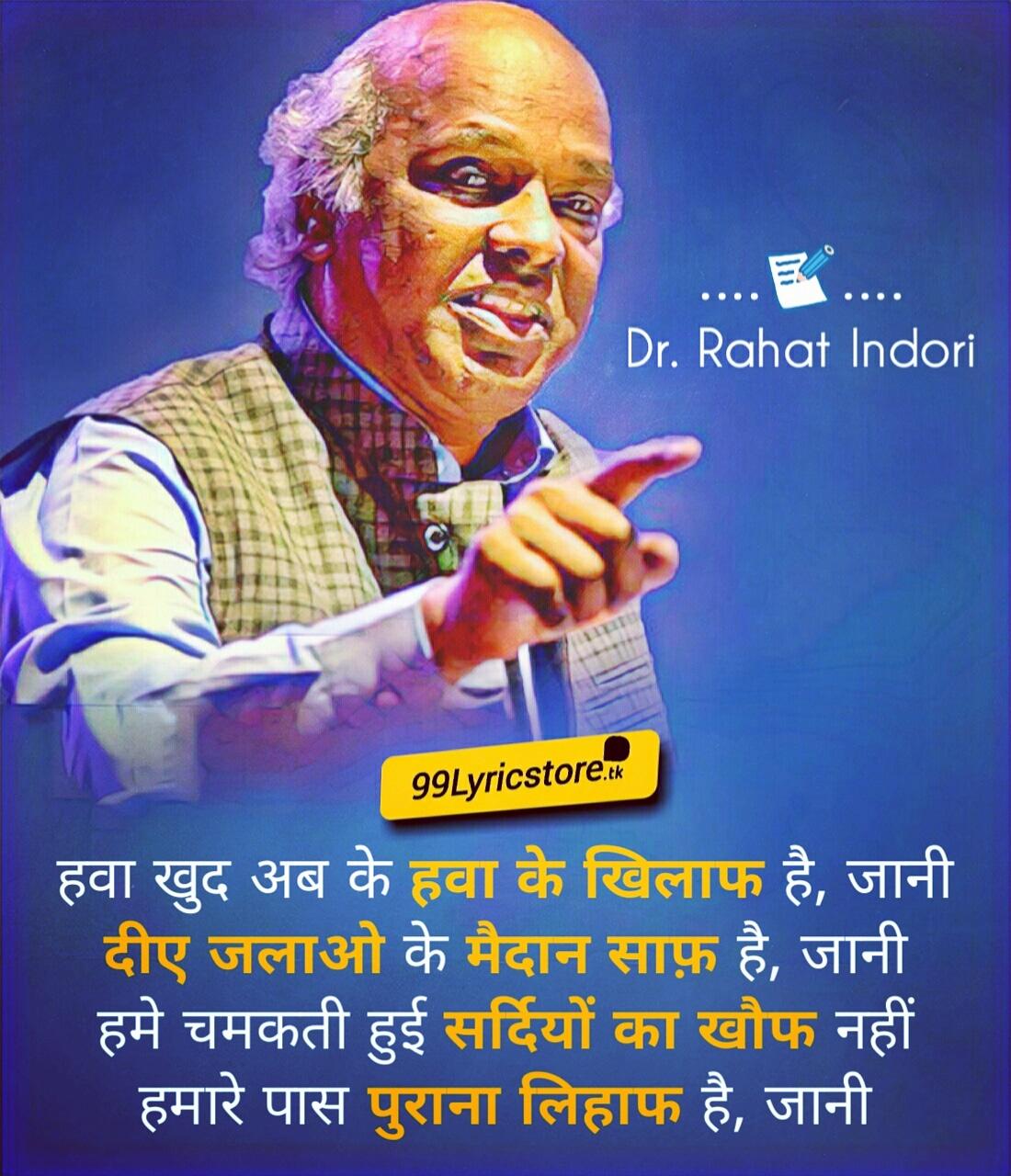 Hawa khud ab ke hawa ke khilaf hai, Jaani written and performed by Rahat Indori. This poetry is best Ghazal And Shayari of Rahat Indori.