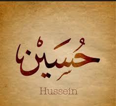 معنى أسم حسين وأصل هذا الأسم 2020