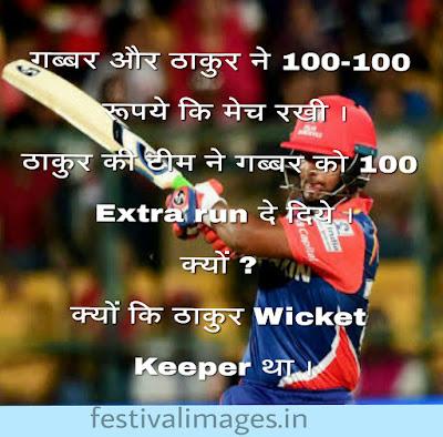 IPL memes shayari