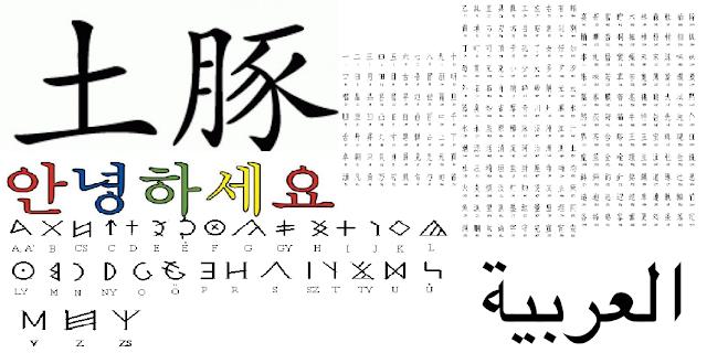 5 Bahasa Yang Paling Sulit Untuk Dipelajari Di Dunia