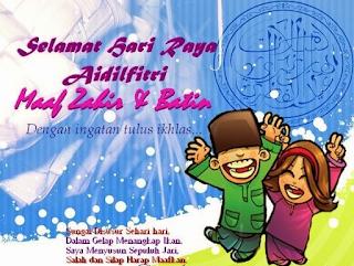 DP BBM selamat hari raya idul fitri 1438 H 2017