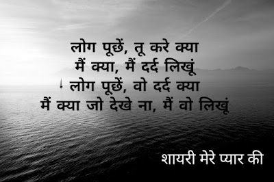 love shayari image,love shayari, new shayari, shayari on life, love shayari image, hindi shayari collection, dil love shayari, hindi shayari sad, hindi shayari love sad, odia shayari, shayari attitude,  shayari love,  love shayari in hindi for girlfriend,  beautiful hindi love shayari,