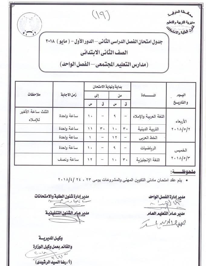 جدول امتحانات الصف الثاني الابتدائي الترم الثاني 2018 محافظة المنوفية