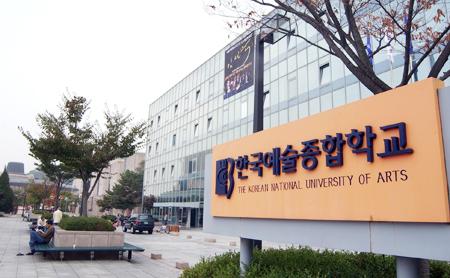 Beasiswa S1 dan S2 di Korea National University of Arts 2016