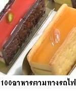 อาหาร 100 อย่างตามทางรถไฟสายยามาโนเตะ