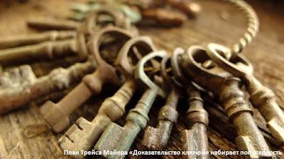 План Трейса Майера «Доказательство ключей» набирает популярность