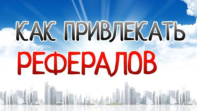 www.zarabotai.online-referal-zarabotok-naiti-referalov-besplatno