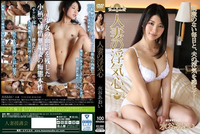 [SOAV-031] Married Wife Cheating Heart - Aoi Mizutani (CENSORED)