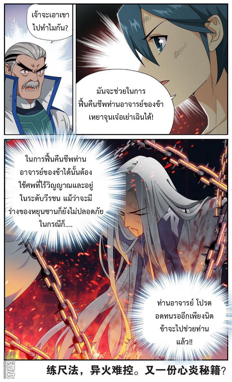 อ่านการ์ตูน Doupo Cangqiong 206 ภาพที่ 24