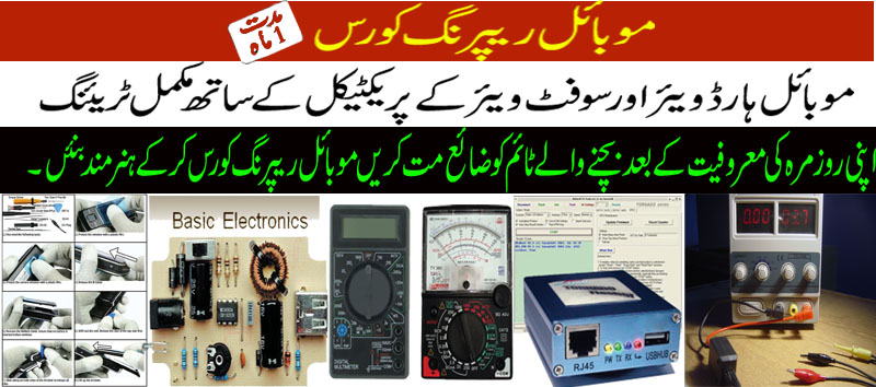 mobile repair course Gulshan-e-Iqbal, Karachi, Pakistan