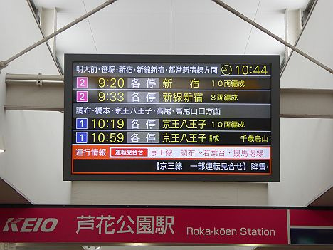 各停 新線新宿行き 10-300形370F側面表示