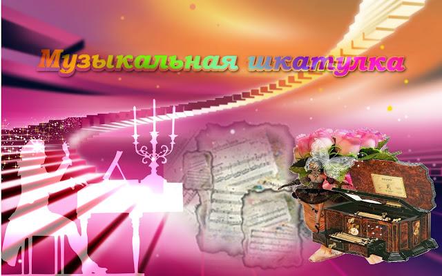 """Музыкальная шкатулка блог Ирины горячевой """"Ступени совершенствования"""""""