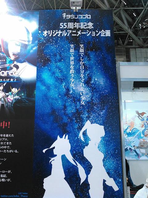 Tatsunoko Productions anuncia nuevo anime original por su 55º aniversario.
