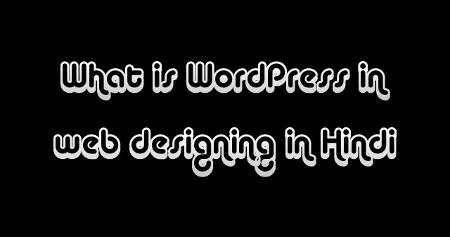 What is WordPress in web designing in Hindi