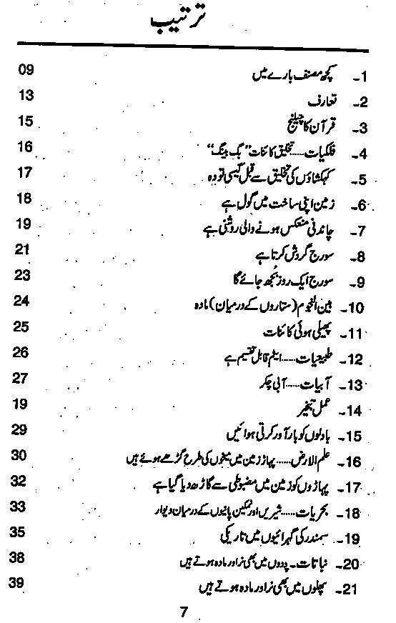 QuranModern Science Urdu