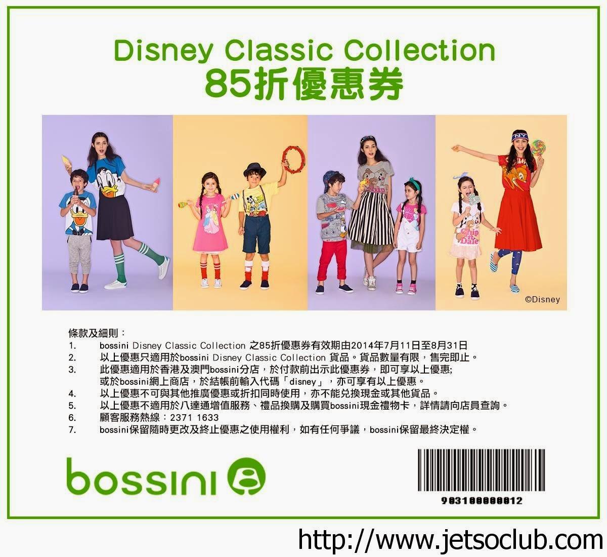 bossini:Disney Classic Collection 85折優惠券(11/7-31/8) ( Jetso Club 著數俱樂部 )