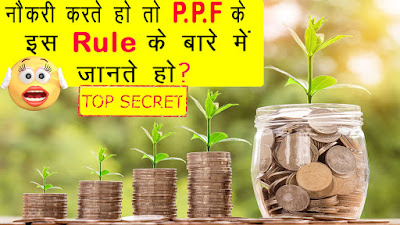 PPF account rules
