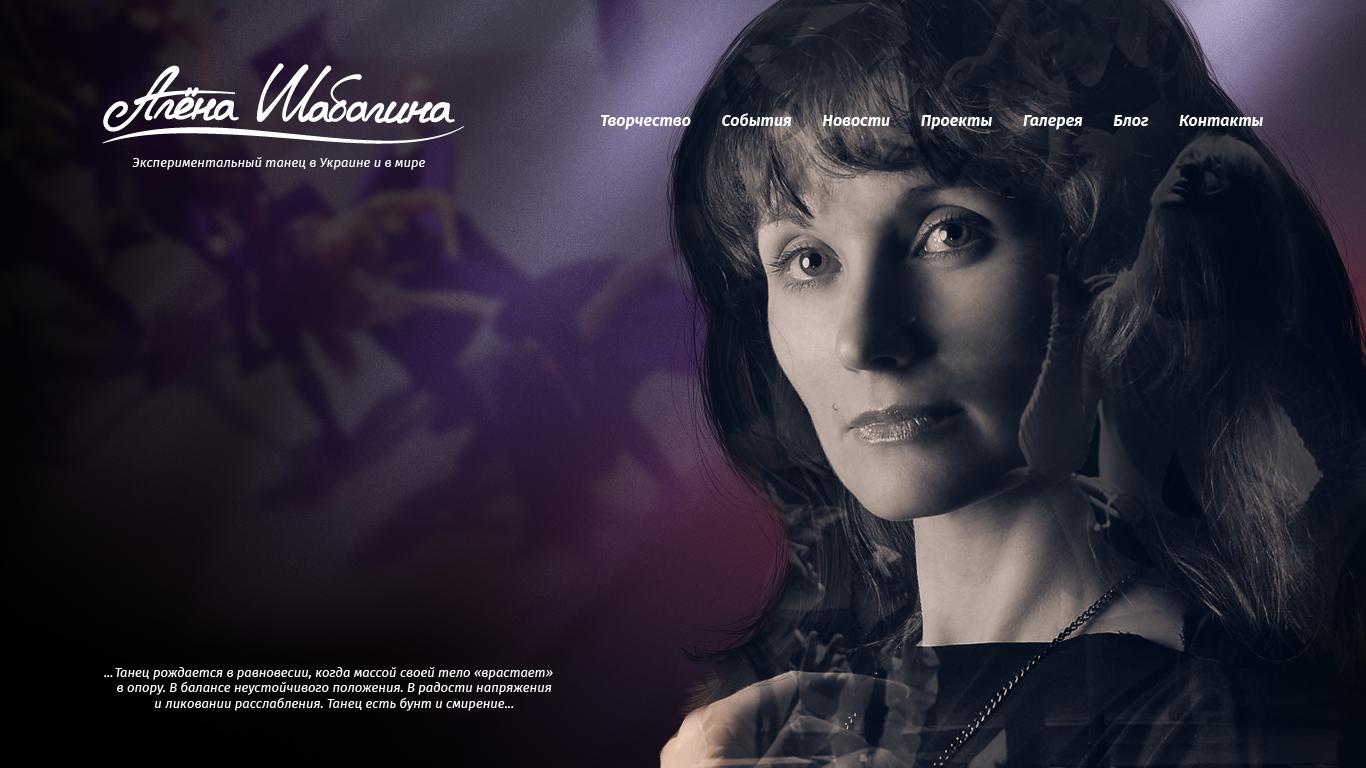 Розробка веб-сайту — Театр Алени Шабалыной / Театр ШАН (ng0101070)