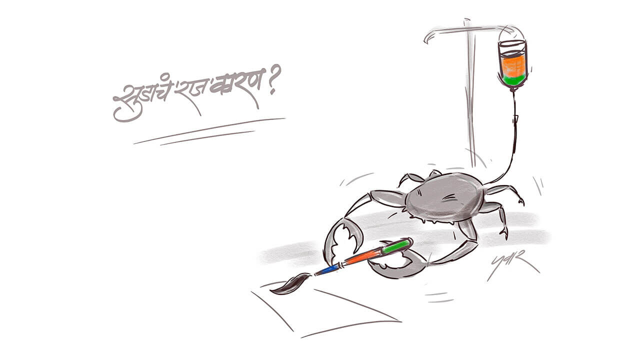 राज ठाकरे यांना ईडी ची नोटीस - व्यंगचित्र | ED Notice to MNS President Raj Thackeray - Cartoon