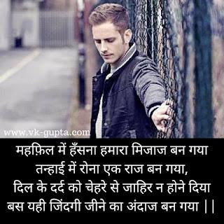 Hiding Smile Sad Sms in Hindi