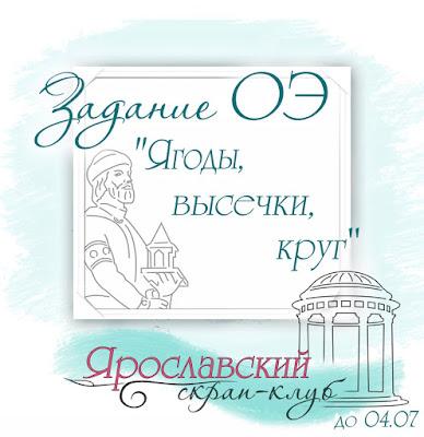 http://yar-sk.blogspot.ru/2017/06/yagodu-vusechki-krug.html