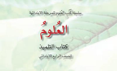 كتاب العلوم للصف الرابع الأبتدائي المنهج الجديد