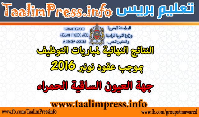 النتائج النهائية لمباريات التوظيف بموجب عقود نونبر 2016 - أكاديمية جهة العيون الساقية الحمراء