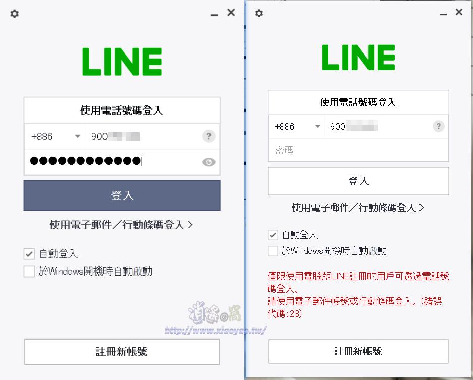 line 電腦 版 無法 通話