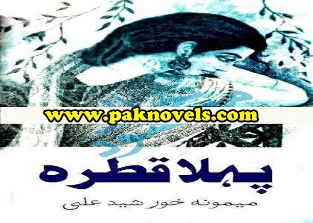 Pehla Qatra By Memona Khursheed Ali