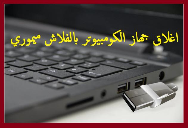شرح اغلاق جهاز الكومبيوتر عن طريق الفلاش ميموري او USB بدون برامج