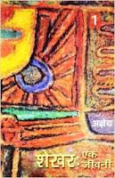 Shekhar Ek Jeevani : (Jnanpith Award Winner, 1978 )