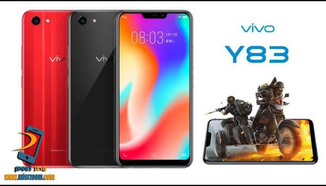 شركة vivo تزيح الستار عن هاتفها  Vivo Y83 بشاشة 6.22 بوصة