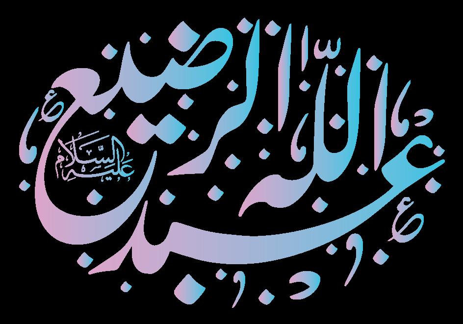 مخطوطات عبد الله الرضيع مخطوطات مفرغة للتصميم